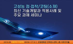 산업교육연구소, 고성능 점ㆍ접착/코팅(소재) 최신 기술개발과 적용사례 및 주요 과제 세미나 개최