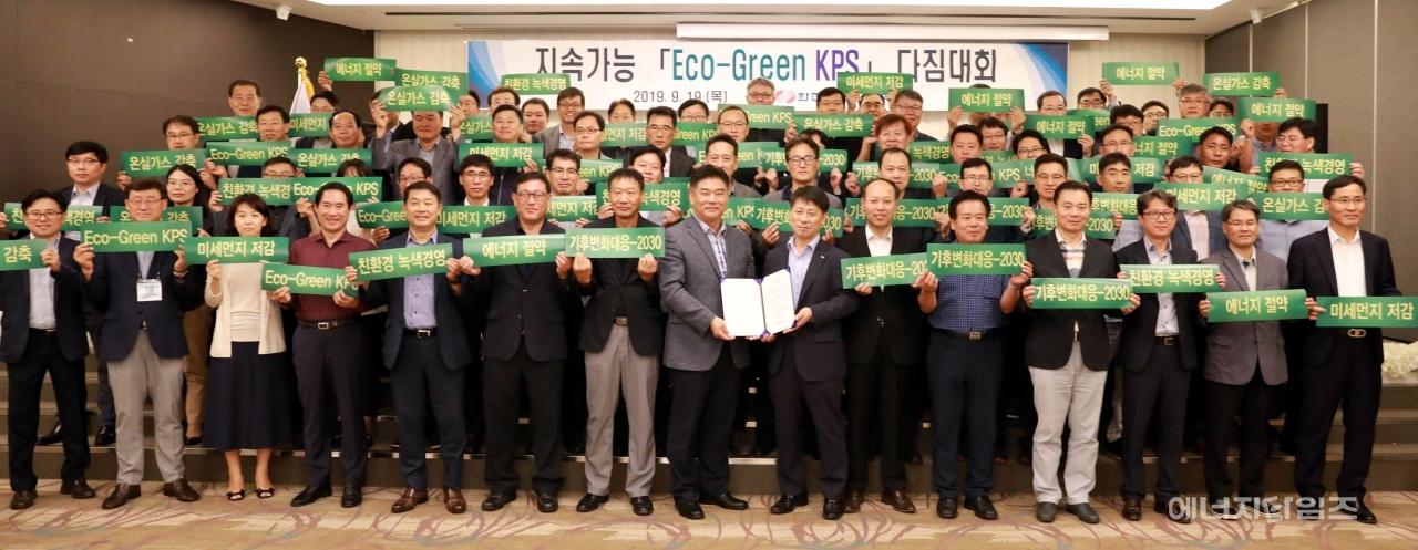 국민 삶의 질 향상…한전KPS Eco-Green 다짐대회 개최