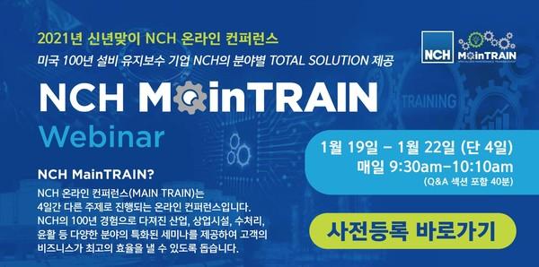 NCH 코리아, '2021 NCH 온라인 기술 컨퍼런스' 개최