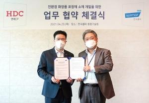 한국콜마·HDC현대EP, 친환경 화장품 용기소재 개발
