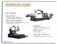 남선머시닝센타5호기 NEWMODEL SPACE530(신품)