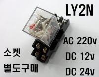 LY2N/릴레이/8핀릴레이/소켓