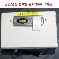 온도기록계-냉동,냉장창고용(DSTR - 1CH)