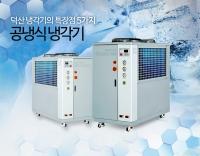 공냉식 냉각기