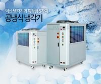 공냉식냉각기