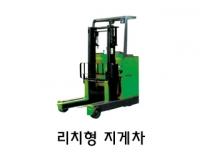 리치형 지게차 (Reach Fork Lift)