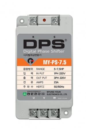 디지털 위상변환기(DPS)