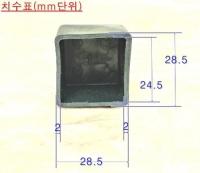 각파이프 25(mm)마개