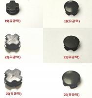 원형 파이프캡/다용도 간편마개
