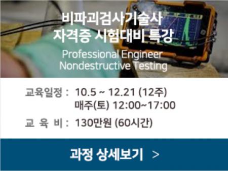비파괴검사기술사 필기시험 단기 합격 노하우 공개