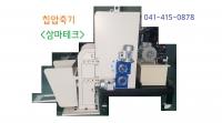 칩압축기 공작기계 절삭칩 압축기제조 삼마테크