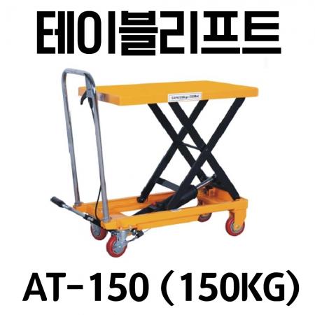 유압 테이블 리프트 150kg