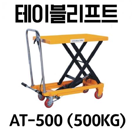 유압 테이블리프트 500kg