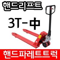 핸드 파레트 트럭 3.0TON 550