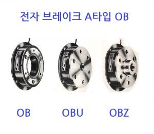 전자브레이크 A타입 OB