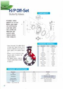 고온 고압용 버터플라이 밸브