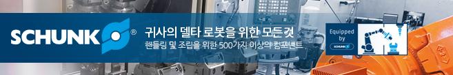 슝크인텍코리아(주)