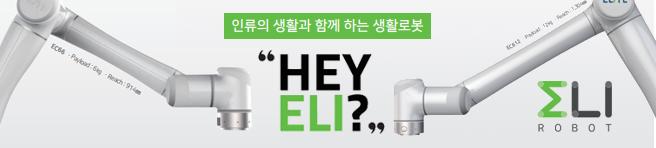 (주)엘리로봇