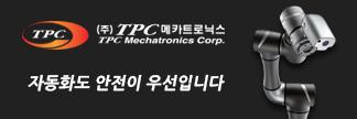 (주)TPC메카트로닉스