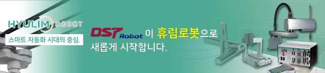 (주)휴림로봇-서비스용로봇
