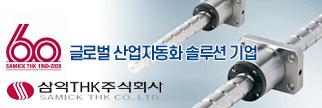 삼익THK(주)