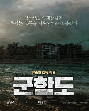 영화3-군함도.jpg