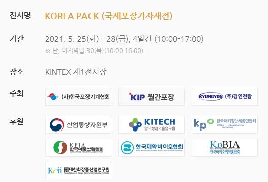 koreapack_org_20210218_161553.jpg