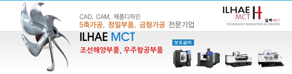 일해 MCT