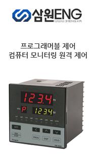 삼원 ENG