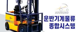 수성운반기계