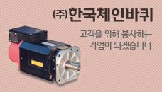 한국체인바퀴