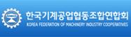 한국기계공업협동조합연합회