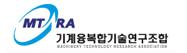 기계융합기술연구조합