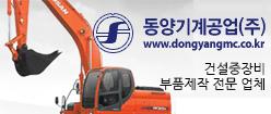 동양기계공업