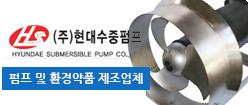 (주)현대수중펌프