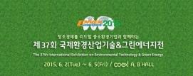 국제환경산업기술·그린에너지전