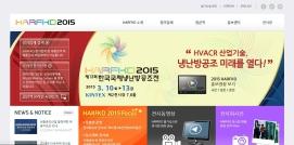 제13회한국국제냉난방공조전