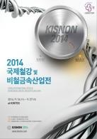 2014 국제철강 및 비철금속산업전