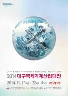 15회 대구국제자동화기기전(DAMEX)