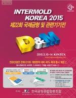 2015 국제금형 및 관련기기전