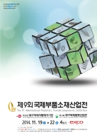 제9회 국제부품소재산업전(PARTS SHOW)