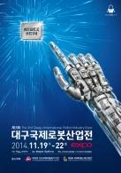 제3회 대구국제로봇산업전