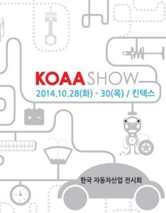 2014한국자동차산업 전시회