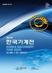 2015 한국기계전
