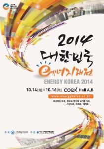 2014 대한민국 에너지대전