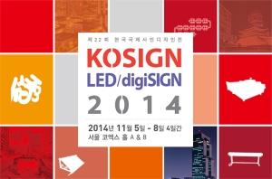 한국국제사인디자인전