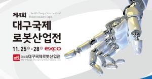 제4회 대구국제로봇산업전