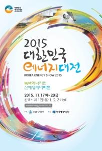 2015 대한민국 에너지대전