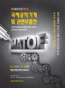 2015국제공작기계 및 관련부품전(MATOF)