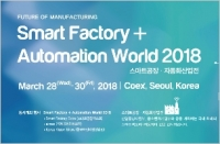 스마트공장 · 자동화산업전 2018
